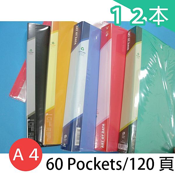 雙德 A4資料簿 PP資料本 SD-60 主色板(60入) 120頁 MIT製 /一箱12本入{定150} 台灣製造