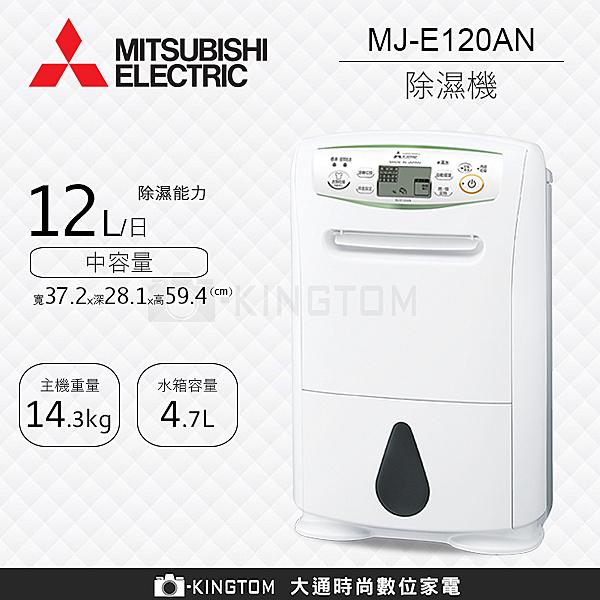 三菱Mitsubishi MJ-E120AN 1級旗艦機能精巧機身清淨除濕機 12L 日本製 公司貨 保固3年