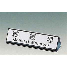 新潮指示標語系列  KL-200三角桌面鋁座(雙面型)-總經理KL-202 / 個