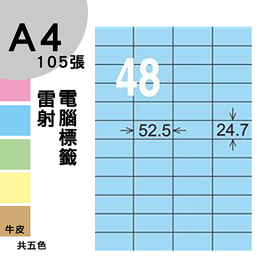 龍德 電腦標籤紙 48格 LD-848-B-A  淺藍色 105張  影印 雷射 噴墨 三用 標籤 出貨 貼紙