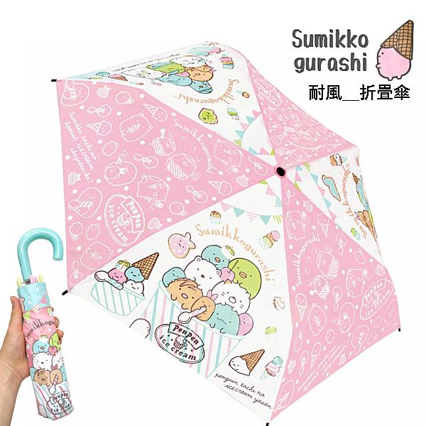 【角落生物 折傘】角落生物 可愛 折傘 雨傘 耐風加工 粉色 日本正版 該該貝比日本精品 ☆