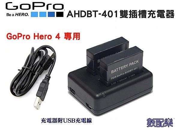 數配樂 【GOPRO Hero4 雙槽充電器】AHDBT-401電池 充電器 USB充 相容原廠 AHBBP-401