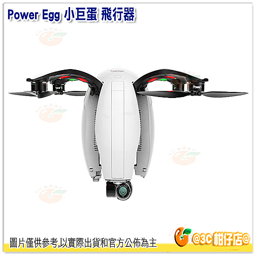 臻迪 Power Vision Power egg 小巨蛋飛行器 公司貨 可折疊 GPS 無人機 獨創體感操控 4K 360°環拍视野