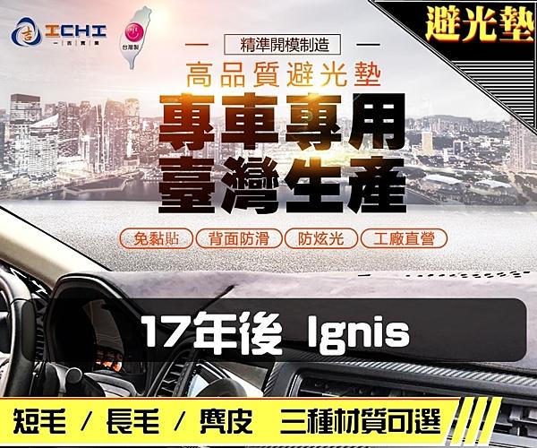 【麂皮】17年後 Ignis 避光墊 / 台灣製、工廠直營 / ignis避光墊 ignis 避光墊 ignis 麂皮 儀表墊