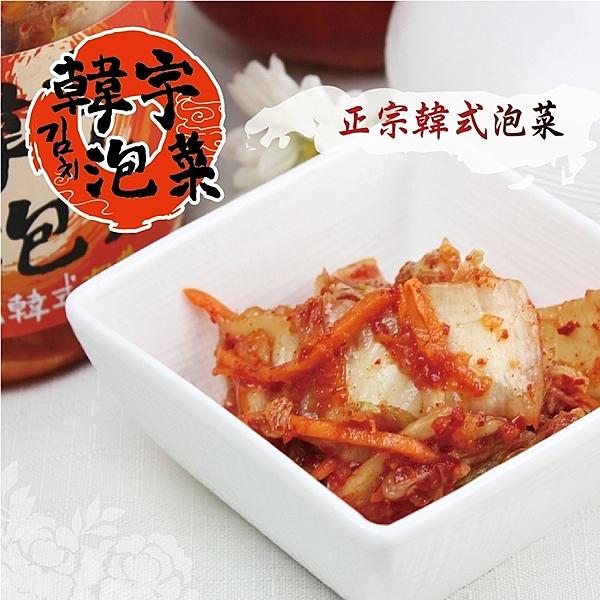 韓宇.正宗韓式泡菜(600g/罐,共兩罐)﹍愛食網