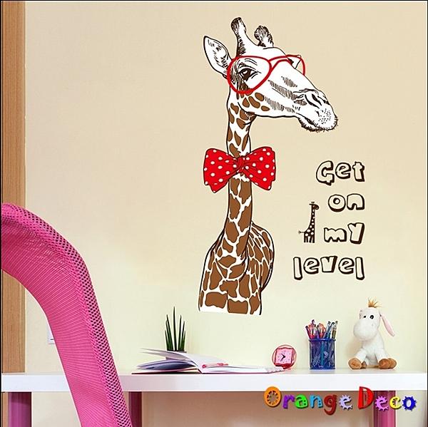 壁貼【橘果設計】長頸鹿 DIY組合壁貼 牆貼 壁紙 室內設計 裝潢 無痕壁貼 佈置