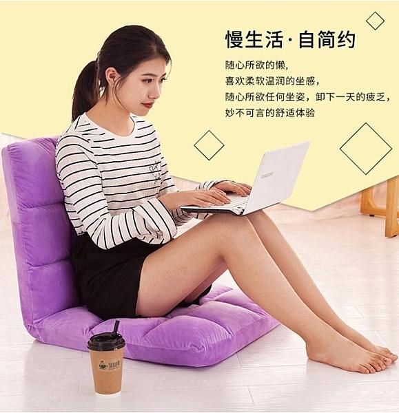 降價兩天 懶人小沙發 單人可折疊沙發 床上宿舍電腦臥室陽臺飄窗靠背椅