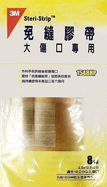 3M 免縫膠帶 大傷口專用 1548CP 8條/包★愛康介護★