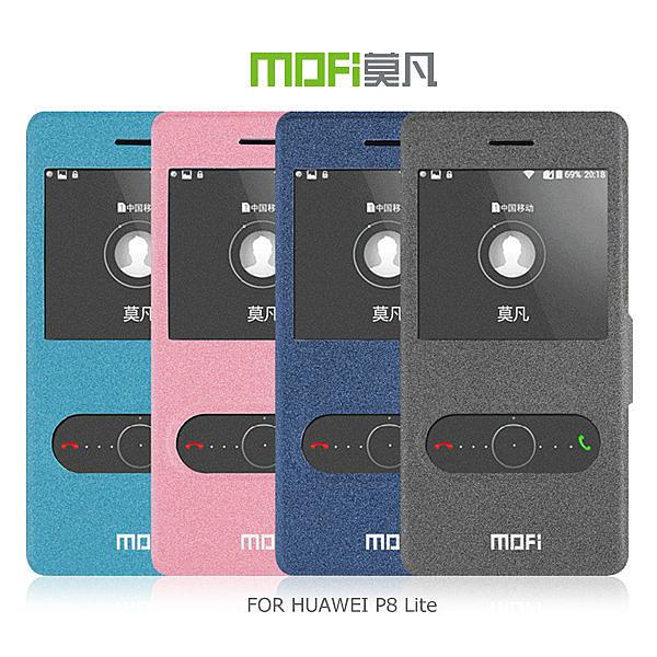 ☆愛思摩比☆ MOFI HUAWEI P8 Lite 慧系列側翻皮套 TPU 開窗 支架設計 智能視窗