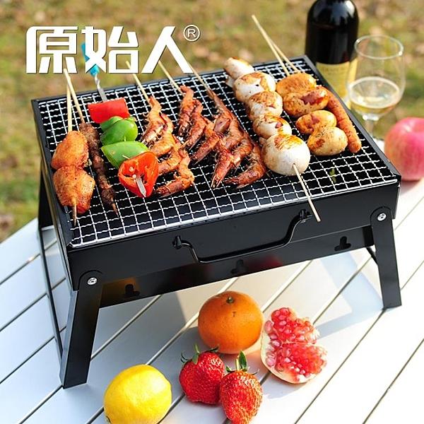 燒烤架戶外迷你燒烤爐家用木炭烤肉工具3-5人野外全套爐子2WY