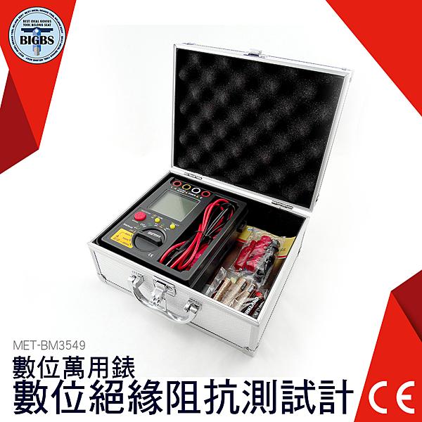 數位萬用表阻抗測試計 絕緣高阻計 500V 1000V 2500V可切換 測電容電壓 BM3549 利器五金工廠網購平台