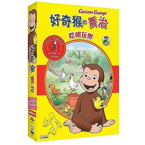 【停看聽音響唱片】【DVD】好奇猴喬治吃喝玩樂【全10集一集約24分鐘】