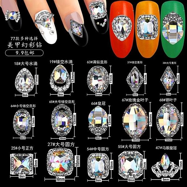 【限時下殺89折】20個隨機美甲鑽幻彩鑽異型ab水滴鑽石水鑽指甲鑽閃裝飾合金鑽平底鑽飾品鑽