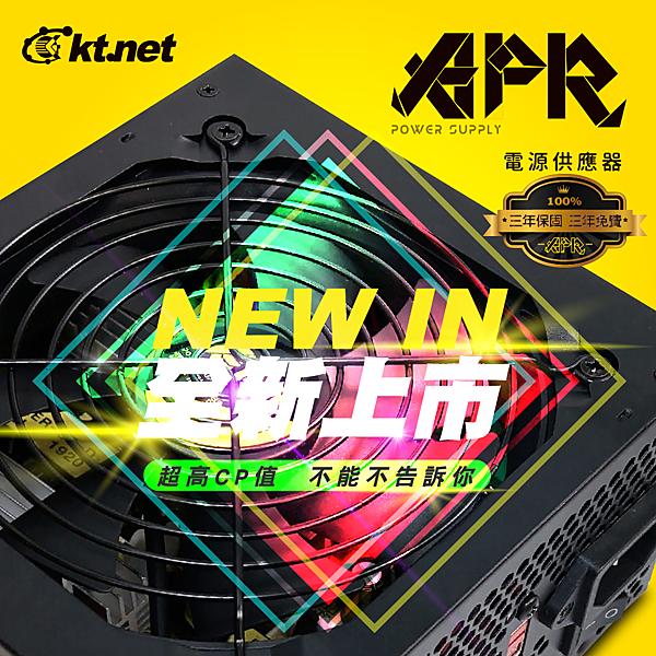 【超人百貨K】KTNET 廣鐸 APR系列電源供應器APR 450