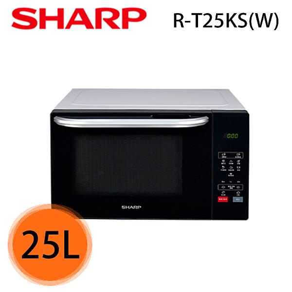 【SHARP夏普】25L 自動烹調快速加熱微電腦微波爐 R-T25KS(W) 900W 免運費