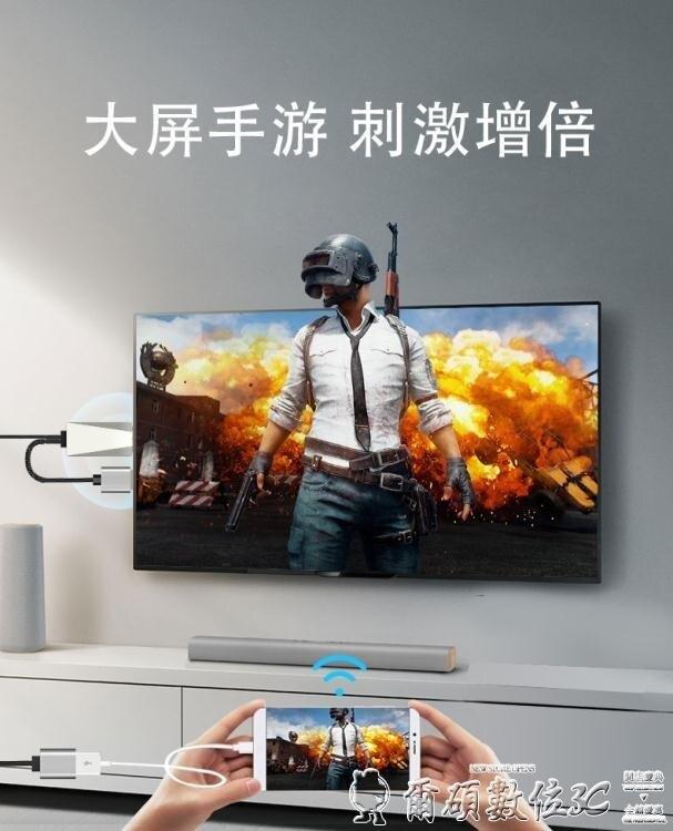 同屏器 有線同屏器手機連電視轉換線投屏投影儀蘋果安卓高清數據顯示器線