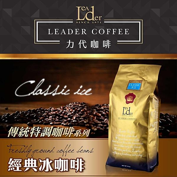 長谷川【力代】經典冰咖啡 -1磅/袋