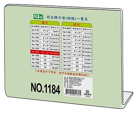 【徠福】 NO.1184 壓克力商品標示架 30.5x25.4cm (橫式) /個