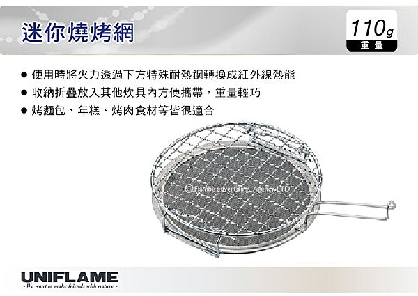 ||MyRack|| 日本UNIFLAME 迷你燒烤網 不鏽鋼雙層耐熱鋼烤網 BBQ 烤肉網 燒烤 No.U665817