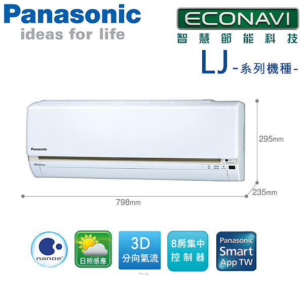 Panasonic國際 2-3坪 一對一單冷變頻冷氣(CS-LJ22BA2/CU-LJ22BCA2)含基本安裝
