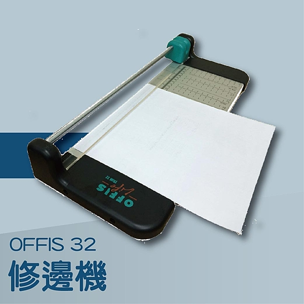 【辦公室機器系列】-OFFIS 32 修邊機[裁紙機/截紙機/裁刀/包裝紙機/適用金融產業/各式行業]