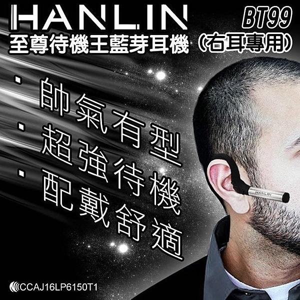 藍芽耳機 HANLIN-至尊待機王BT99藍芽耳機(右耳專用) Sony beats 免持