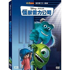 【迪士尼/皮克斯動畫】怪獸電力公司-DVD 普通版