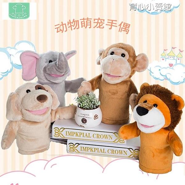 老虎獅子大象猴子狗手偶玩具動物手套錶演幼兒園嘴巴能動安撫玩偶 育心館