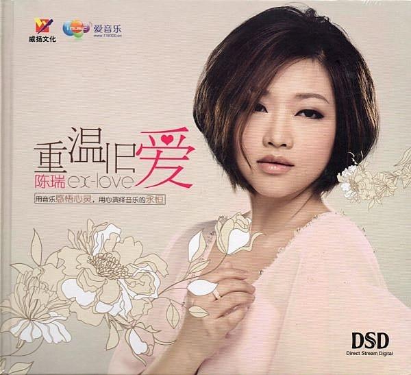 【停看聽音響唱片】【CD】陳瑞:重溫舊愛