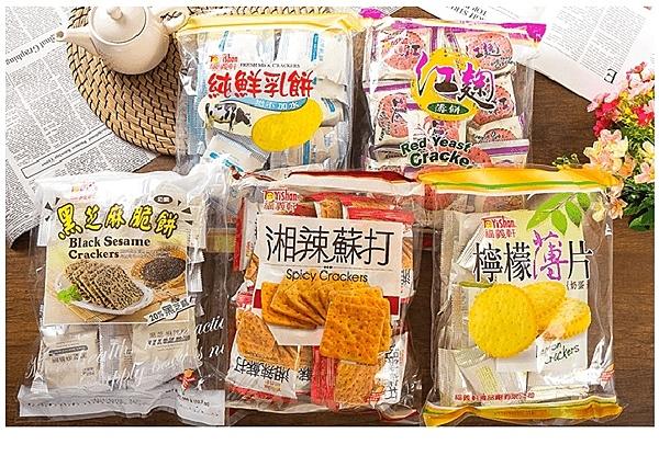 【免運】福義軒量販包-任選15包(檸檬薄片、黑芝麻脆餅、湘辣蘇打餅、紅麴薄餅、純鮮乳餅)