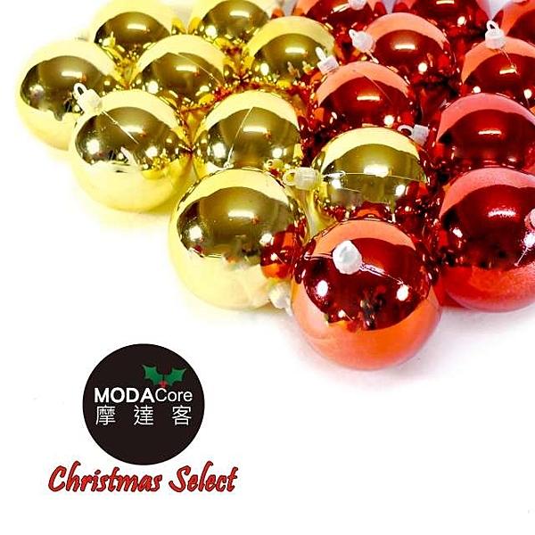 【摩達客】聖誕80mm(8CM)紅金雙色亮面電鍍球18入吊飾組合 | 聖誕樹裝飾球飾掛飾 YS-HPB17050012
