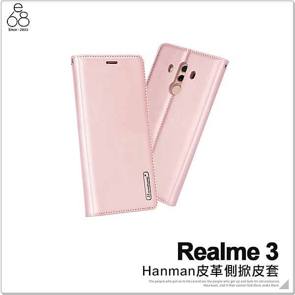 Realme 3 隱形磁扣 皮套 手機殼 皮革 保護殼 保護套 手機套 手機皮套 翻蓋側掀 韓曼皮套 附掛繩