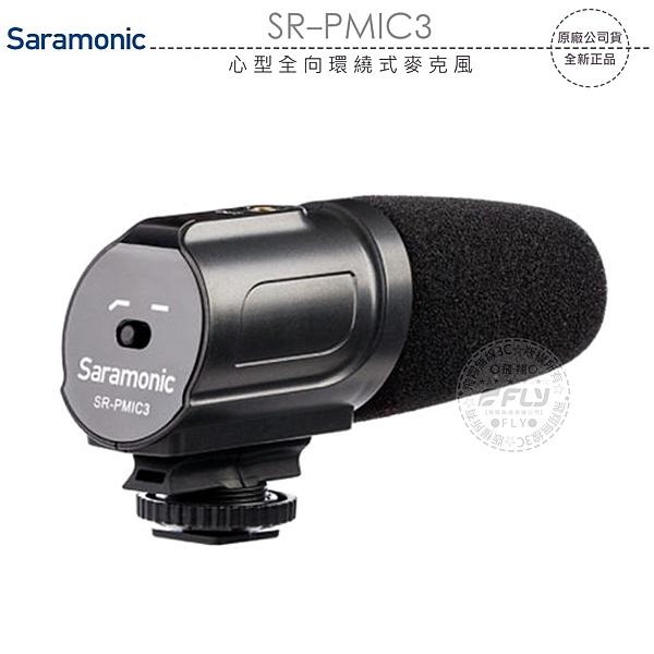 《飛翔無線3C》Saramonic 楓笛 SR-PMIC3 心型全向環繞式麥克風│公司貨│相機攝影 直播採訪