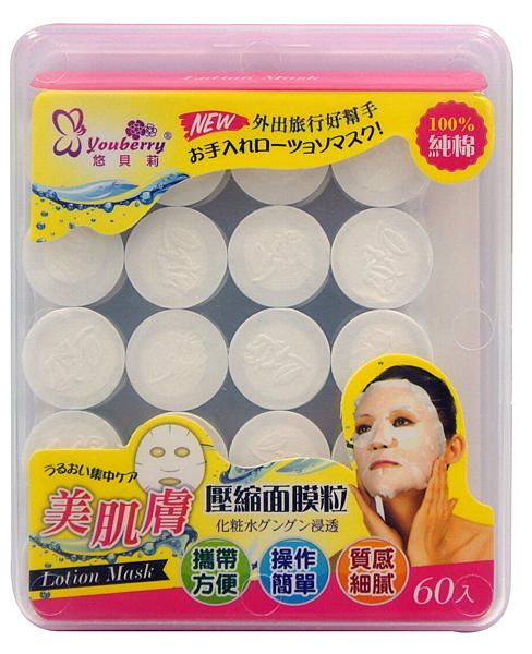 美肌膚壓縮面膜粒(60入) 1614