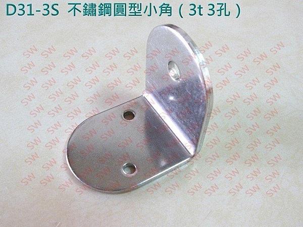 D31-3S 半圓小角 49.5X40 mm 鐵片 白鐵 不銹鋼 圓型內角鐵 半圓固定片 不鏽鋼小角