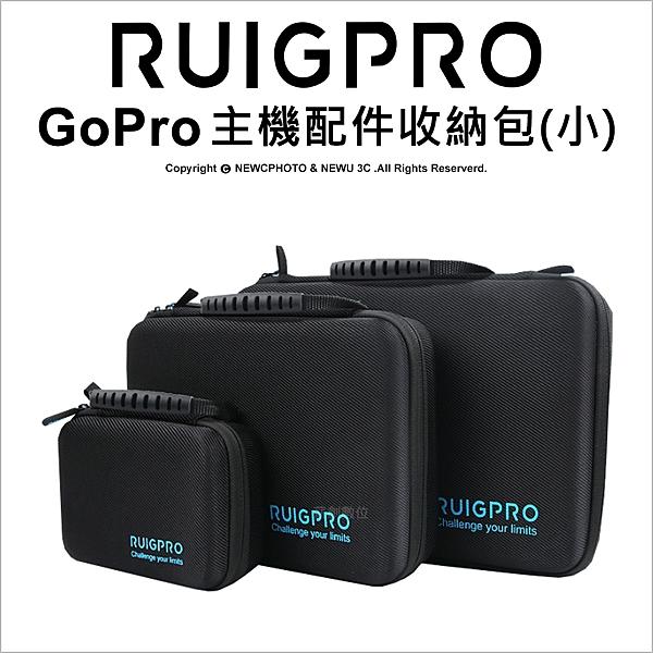 睿谷 GoPro 主機配件收納包(小) 通用配件 手提包 收納盒 HERO 配件包 多功能【可刷卡】薪創數位