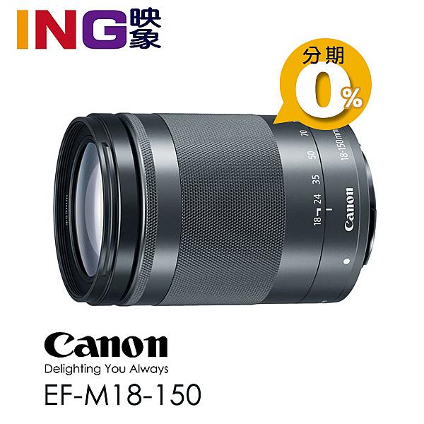【6期0利率】平輸 EF-M 18-150mm f/3.5-6.3 IS STM 黑色 拆鏡 保固一年 平行輸入 M50 M6 M6 II M5