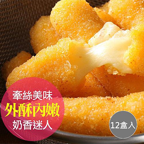 【愛上美味】義式莫札瑞拉香濃起士棒12盒