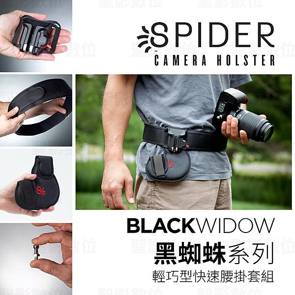 Spider Black Widow System 黑蜘蛛系列輕巧型快速腰掛套組 立福公司貨