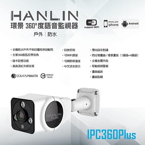 全新第二代 300萬高清鏡頭 1536P 戶外 防水 夜視 環景360度 語音 監視器 紅外線 攝影機