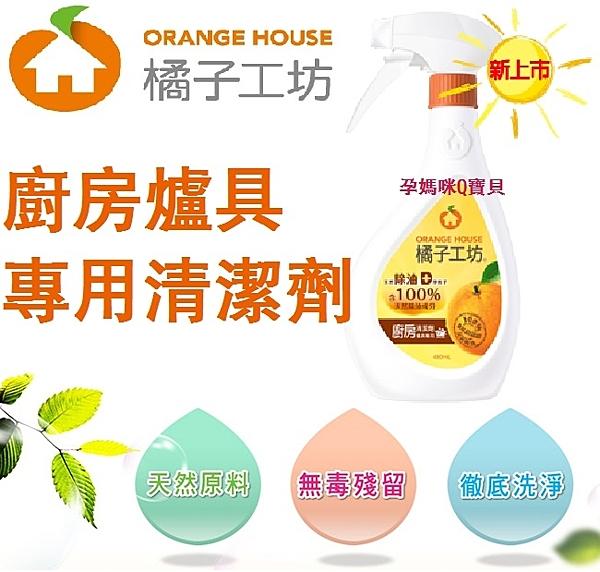 橘子工坊天然廚房爐具專用清潔劑(適用於瓦斯爐、微波爐、烤爐、電鍋清理~安全有效清潔)