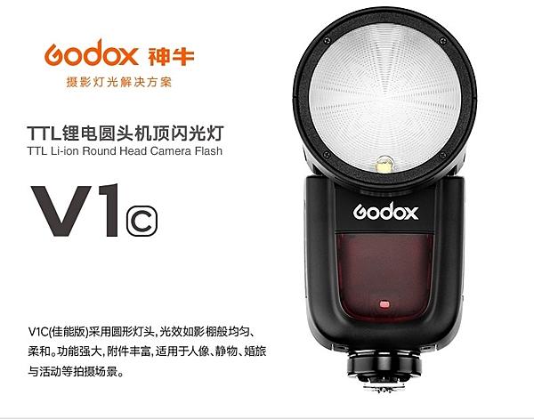 【現貨】GODOX V1-C Kit (For Canon) E-TTL 鋰電圓燈頭閃光燈套組 2.4G (公司貨 保固2年) v1c