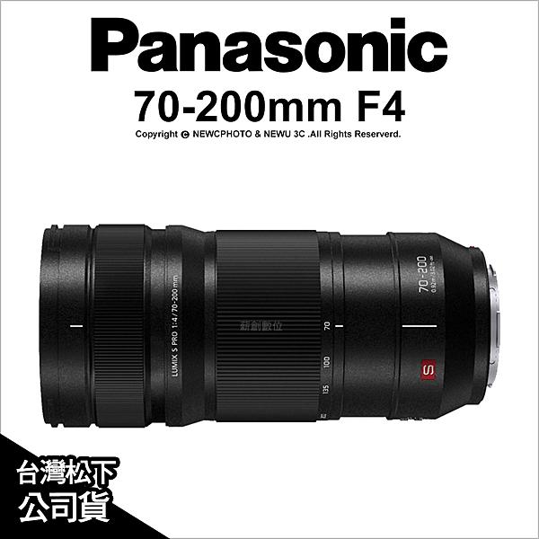 職人價~Panasonic Lumix S Pro 70-200mm F4 OIS 5軸防震 防塵 公司貨【24期免運】薪創數位