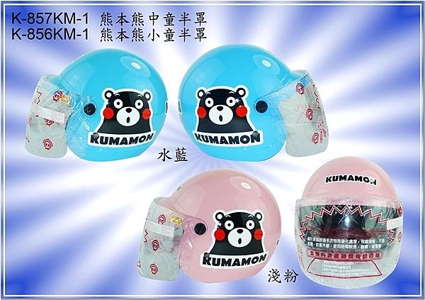 【東門城】華泰 K857  熊本熊 KM-1 藍 兒童帽 兒童安全帽