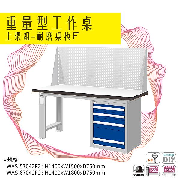 天鋼 WAS-67042F2 (重量型工作桌) 上架組(單櫃型) 耐磨桌板 W1800