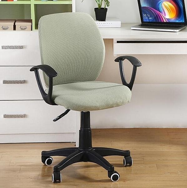 椅套 椅墊針織辦公椅套座椅套電腦椅轉椅座套升降老板電腦椅套罩轉椅套