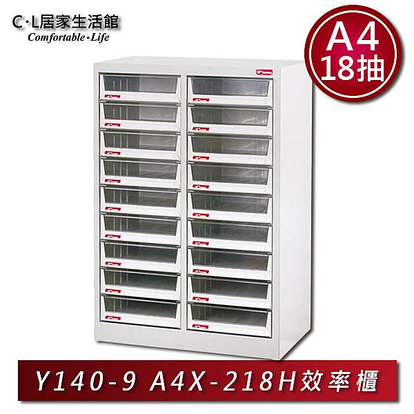【 C . L 居家生活館 】Y140-9 A4X-218H效率櫃(18抽)/檔案櫃/文件櫃/公文櫃/收納櫃/樹德櫃
