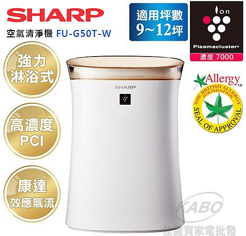 【佳麗寶】-(SHARP夏普)12坪自動除菌離子清淨機 FU-G50T-W
