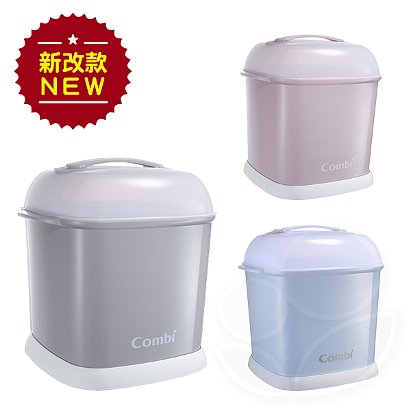 Combi 康貝 Pro 360奶瓶保管箱-寧靜灰/優雅粉/靜謐藍【佳兒園婦幼館】