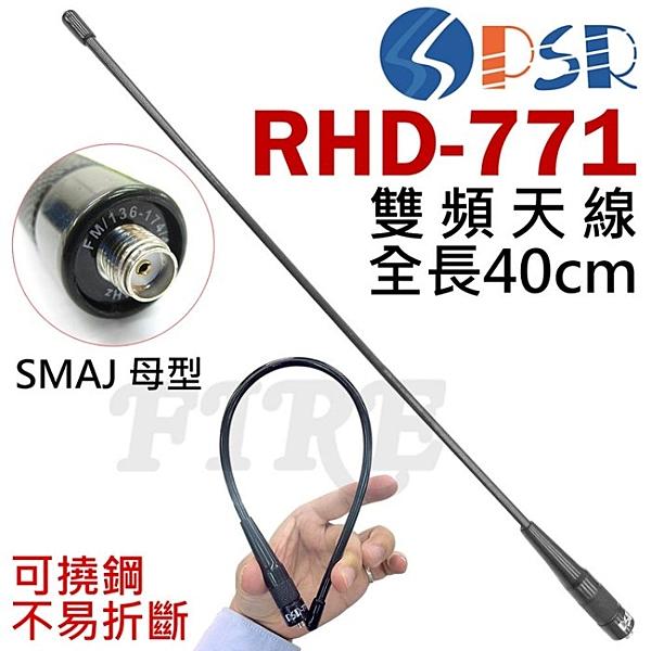 PSR RHD-771 雙頻天線 144 / 430 MHz 全長約40cm【 SMAJ 母頭】可彎曲 不怕折損